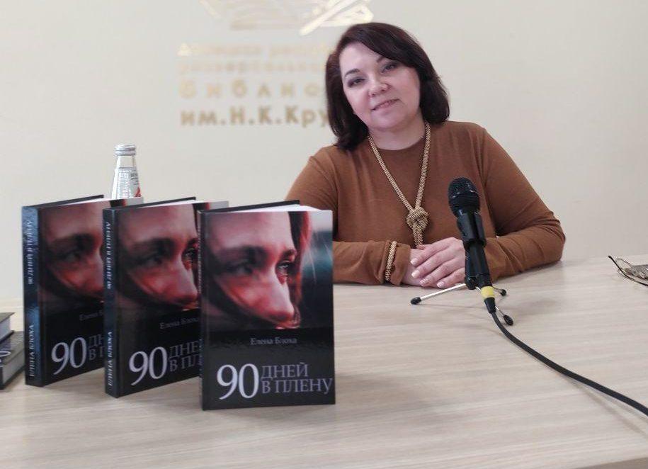 Донецкая журналистка Елена Блоха представила книгу о своем пребывании в украинском плену