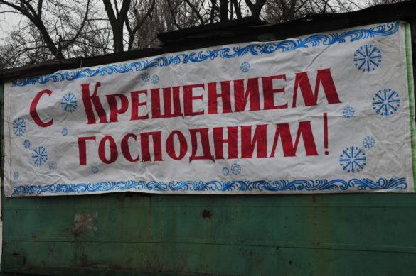 Крещенское купание в Кировском районе Донецка (много фото, ищите себя и знакомых!)