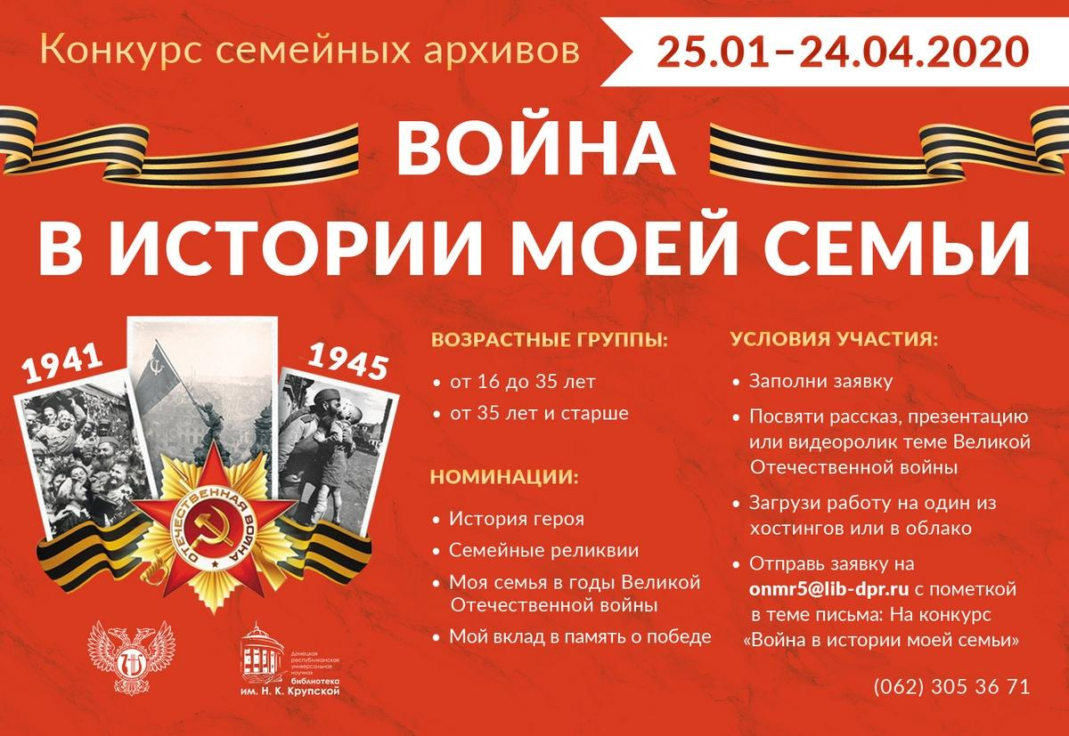 В ДНР стартовал конкурс семейных архивов «Война в истории моей семьи»