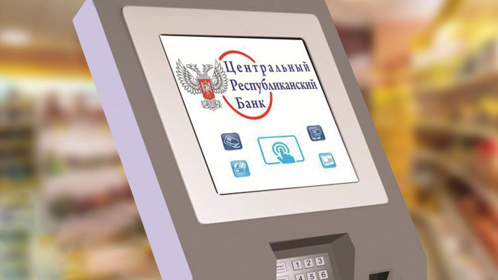 Платежные терминалы самообслуживания вышли из строя