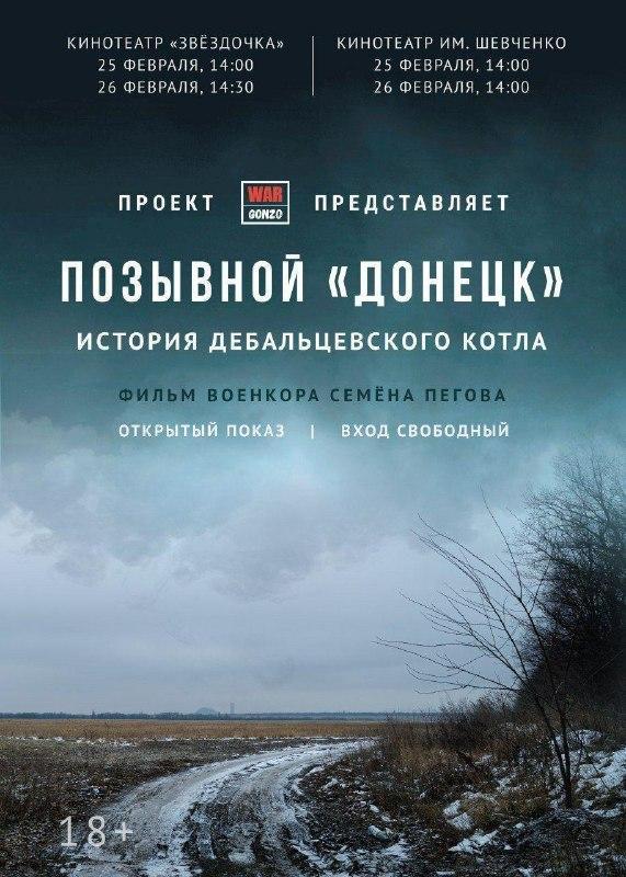 «История Дебальцевского котла» – уже сегодня