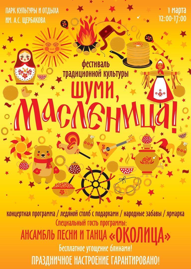 Донецкая Масленица – 2020