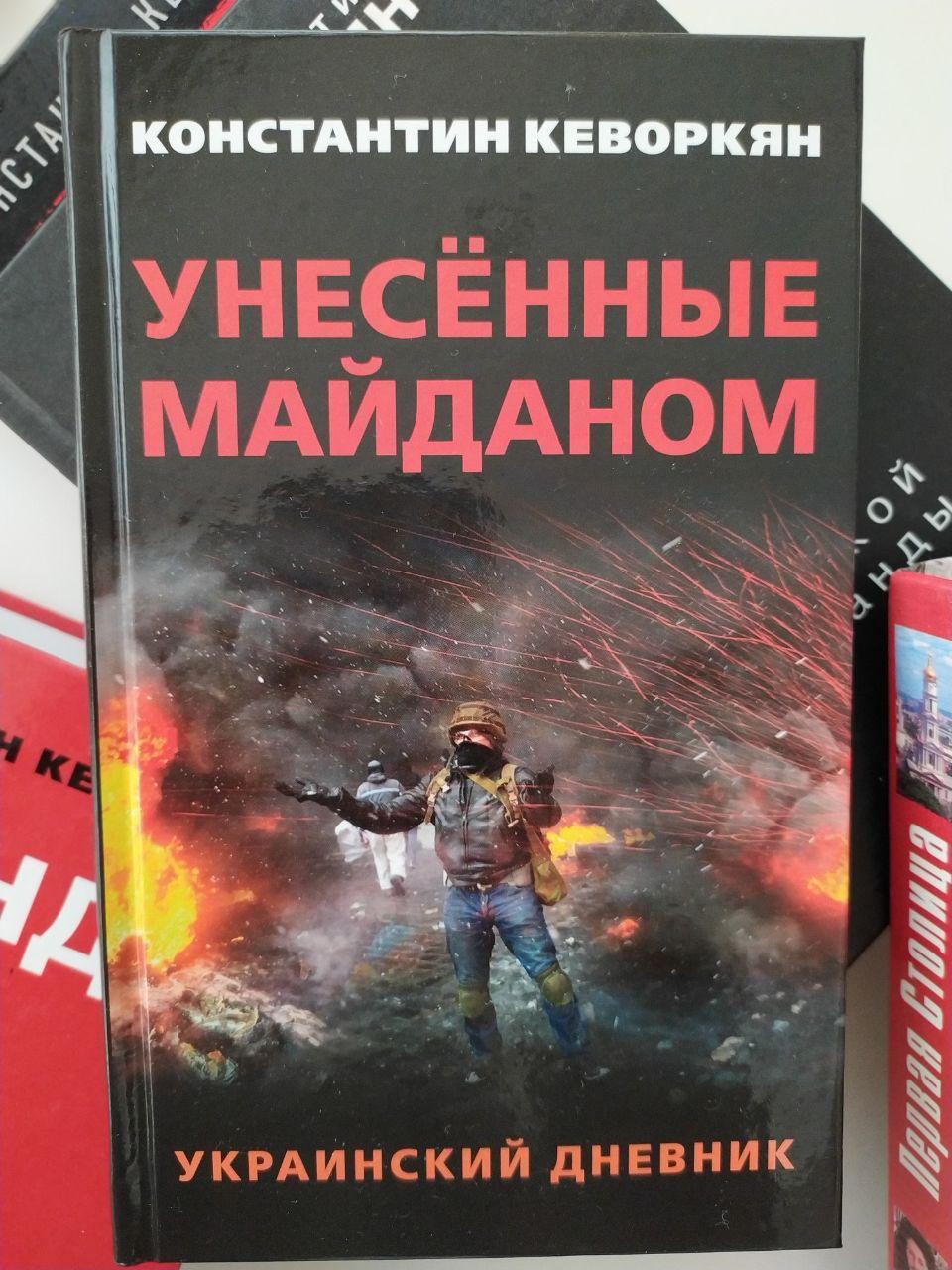 В Донецке состоялась скайп-презентация книги «Унесенные Майданом»