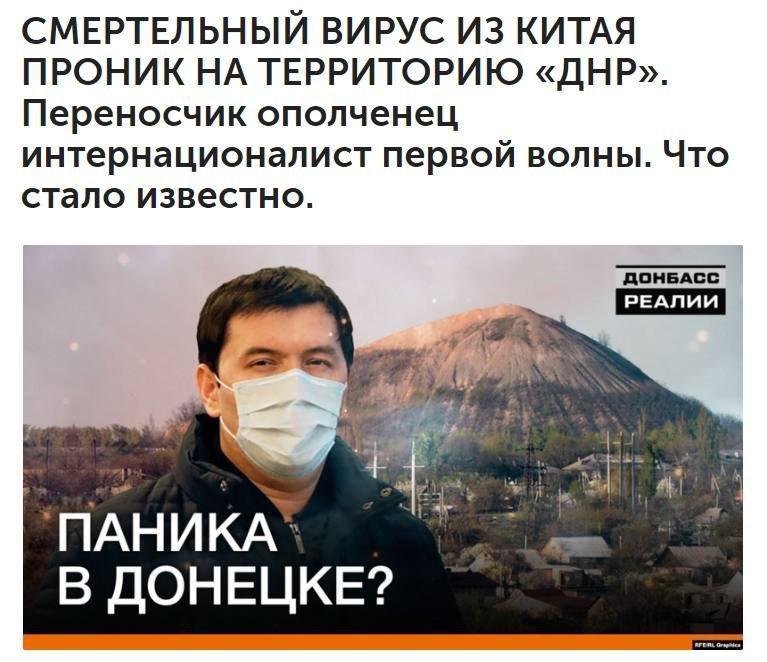 Новость украинских СМИ о коронавирусе в ДНР – очередной фейк