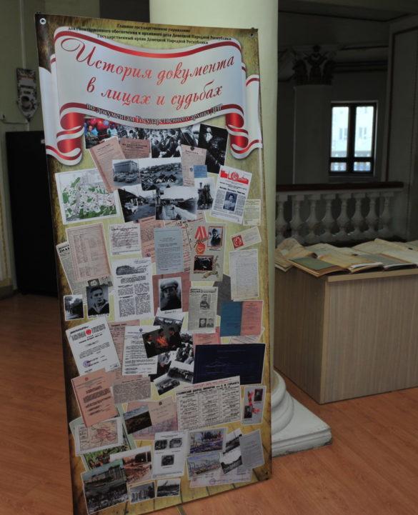 Выставка уникальных архивных документов
