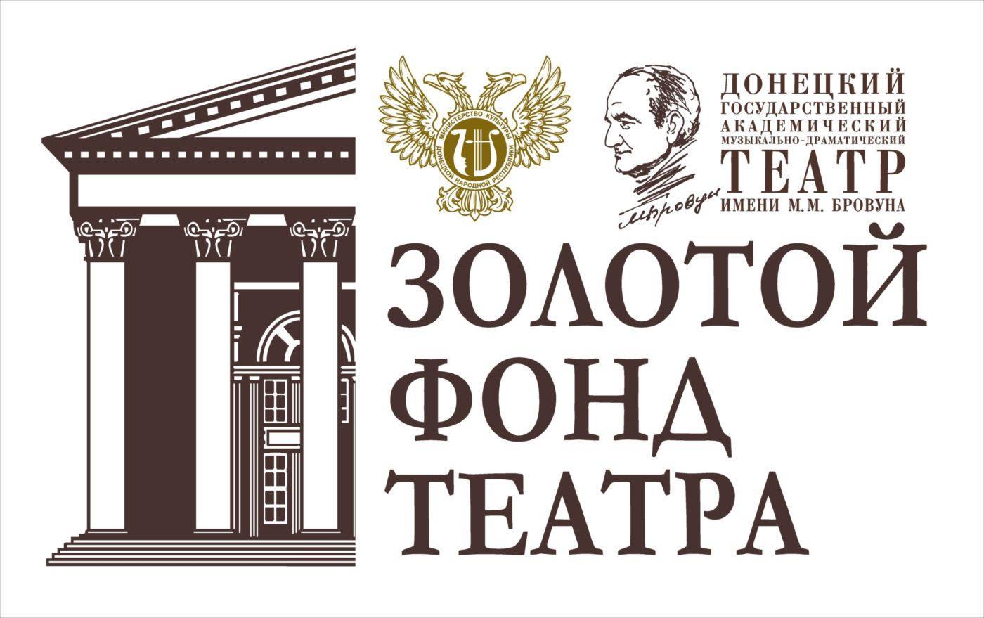 Муздрама открывает для зрителей «Золотой фонд театра»