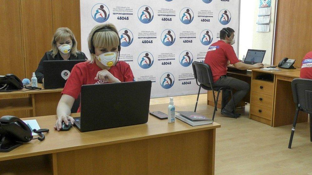 В ДНР начал работу штаб оказания помощи находящимся на самоизоляции