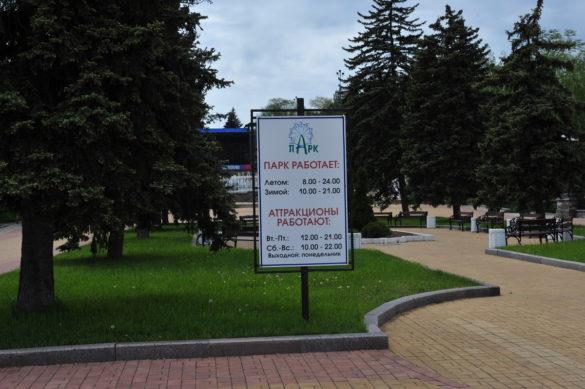 Парк Щербакова оживает: фоторепортаж