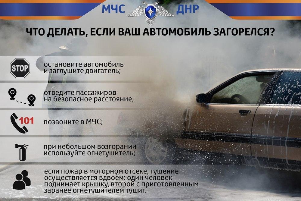 МЧС ДНР: что делать при возгорании автомобиля