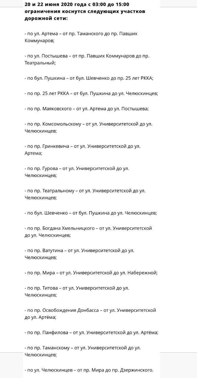 В Донецке будет ограничено движение транспорта