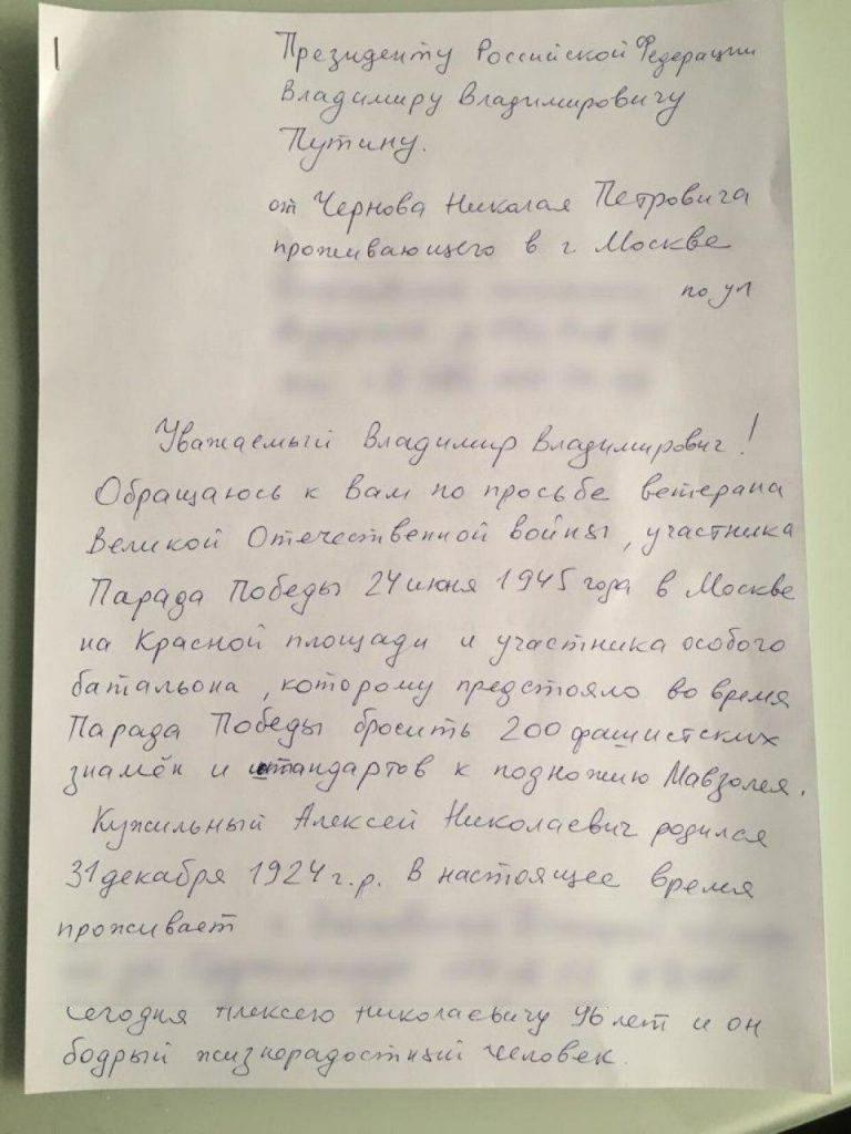 Участник московского Парада Победы из Ясиноватой. Кто он?