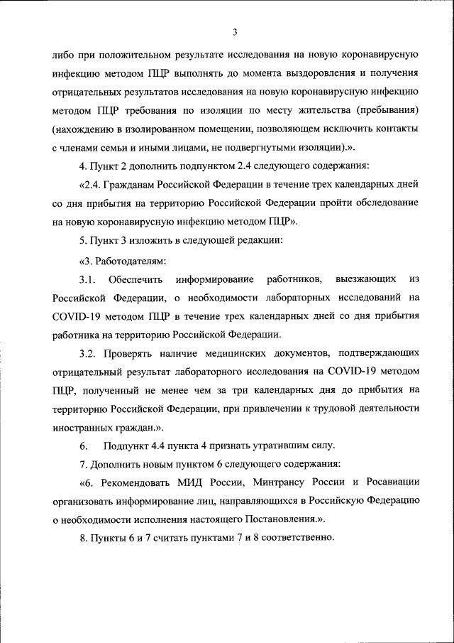 Новые правила для въезжающих в РФ