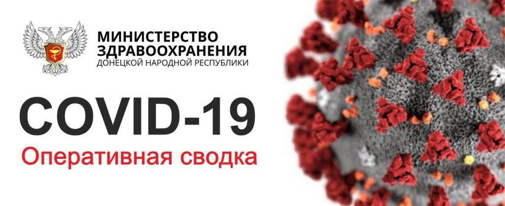 В ДНР зафиксировали 14 новых случаев COVID-19