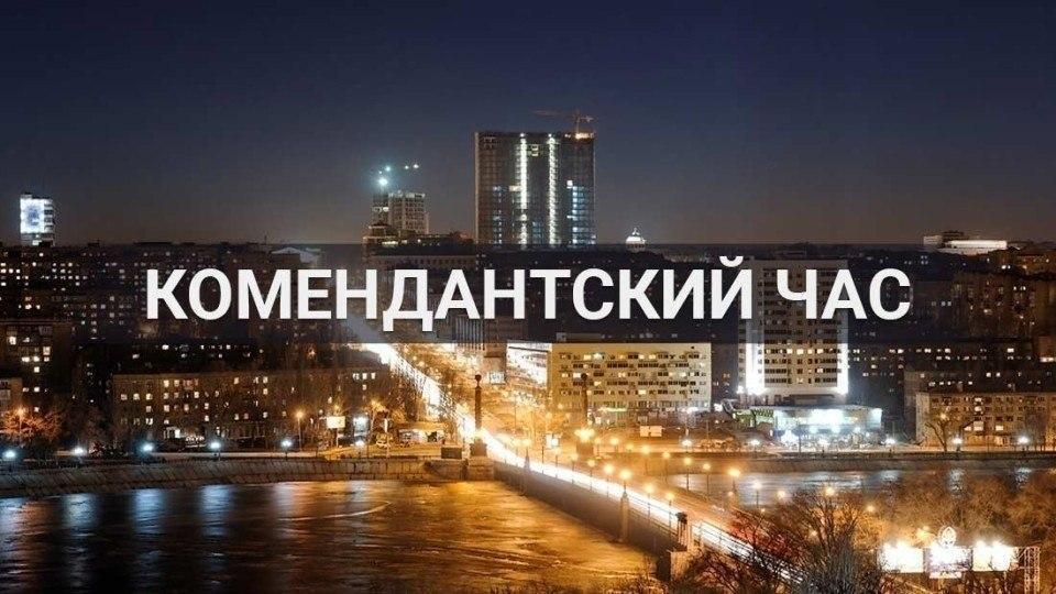 На День освобождения Донбасса отменят комендантский час