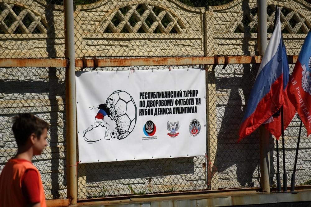 Стартовал второй этап турнира по футболу на Кубок Главы ДНР