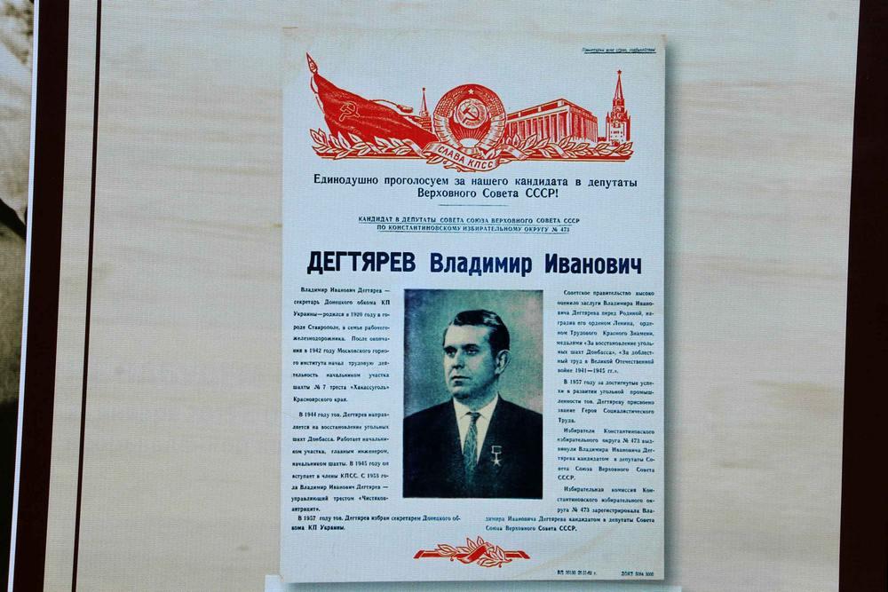 В Донецке открыта выставка «Хозяин Донбасса»