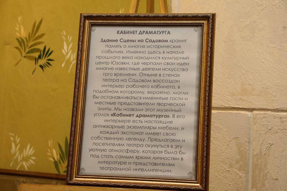Новоселье в Донецкой муздраме