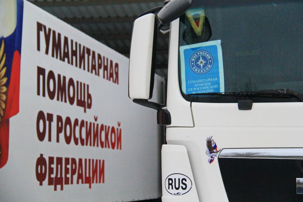 6 лет первому гумконвою РФ