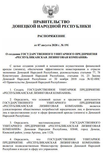 В ДНР появилась лизинговая компания