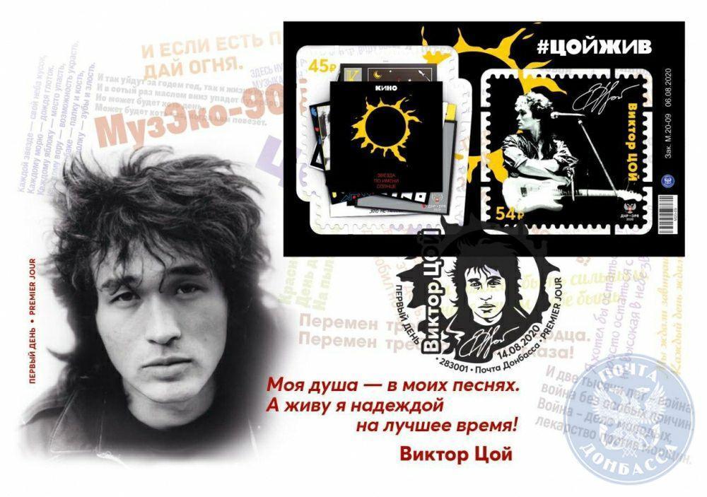 «Почта Донбасса» выпустила марку «Цой жив!»