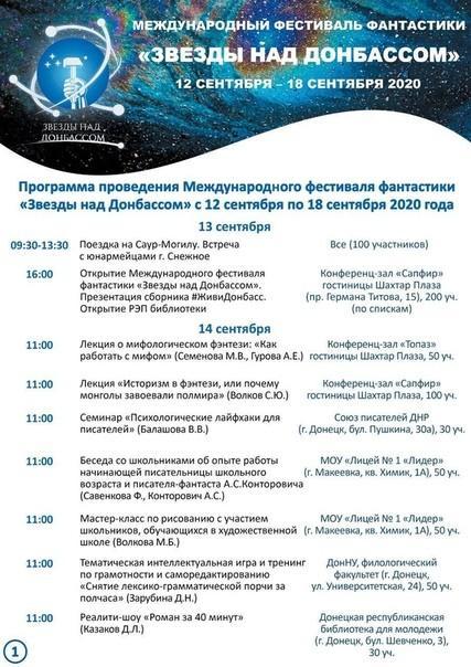 Что ждет жителей ДНР на фестивале фантастики?
