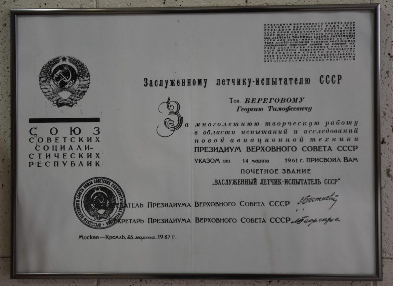 Три высоты Георгия Берегового
