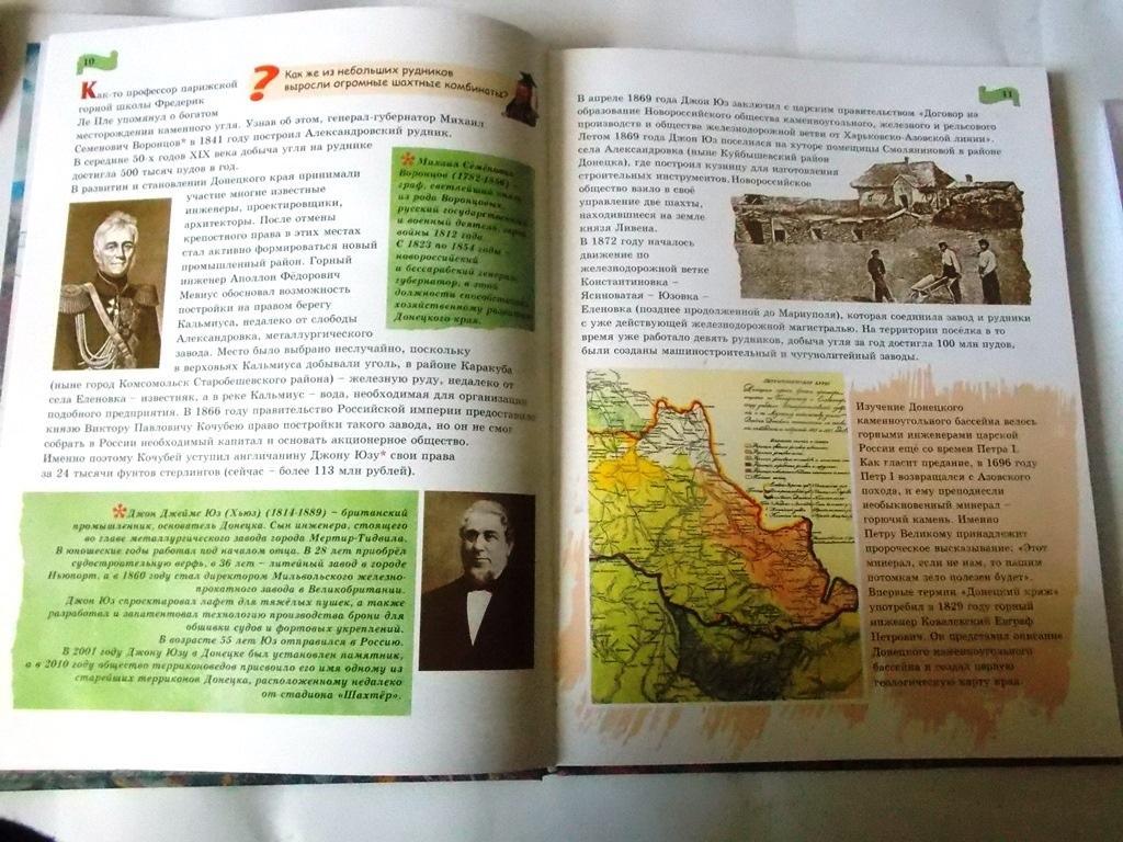 Состоялась презентация первой в ДНР энциклопедии
