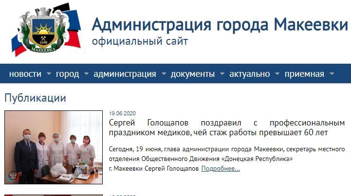 Мэр Макеевки оказался в центре «фотошопного» скандала