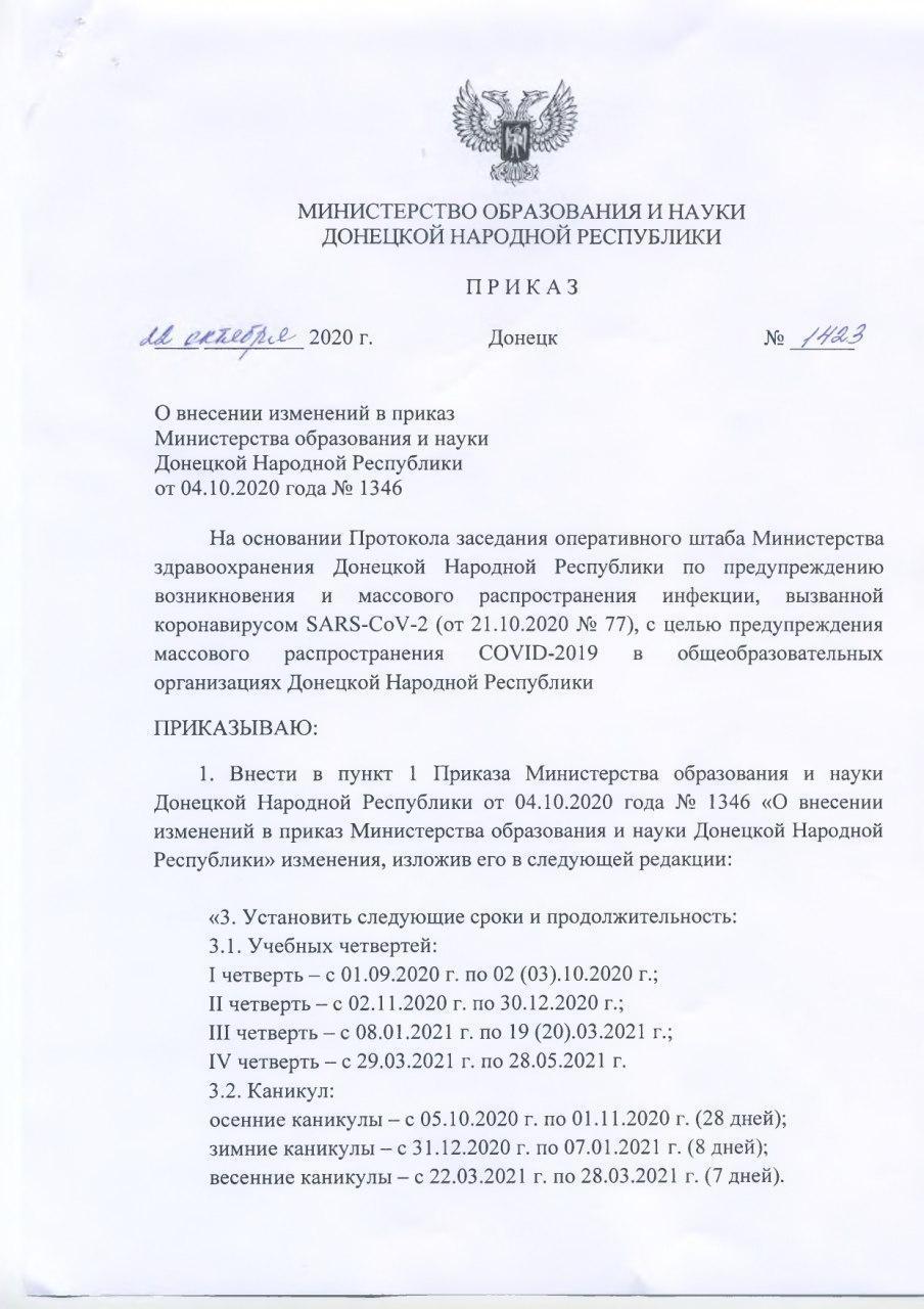 Школьникам ДНР продлили осенние каникулы