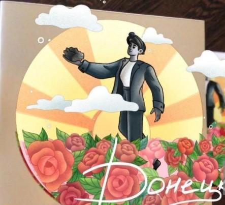 Донецкие дизайнеры создали открытку с дополненной реальностью