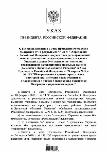 В Указ о признании документов ЛДНР внесены изменения