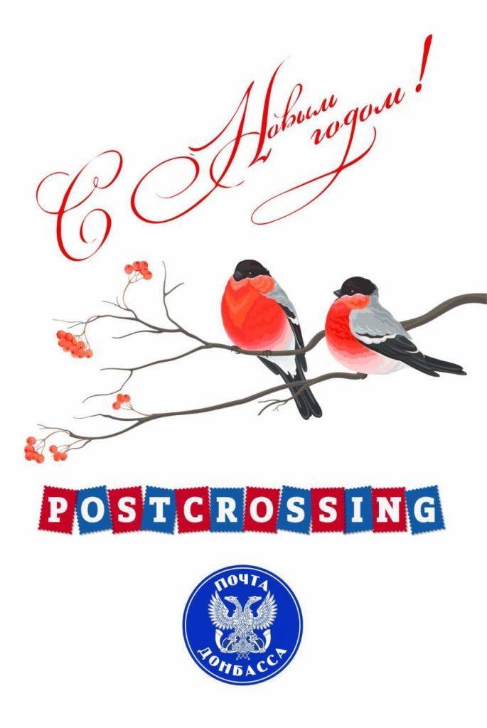 «Почта Донбасса» выпустила партию открыток к Новому году