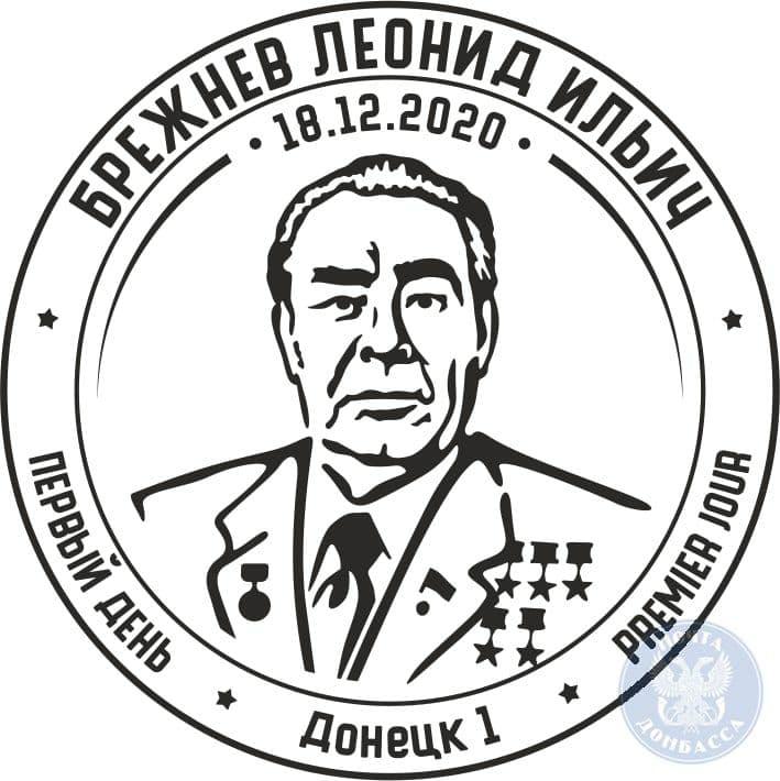 «Почта Донбасса» выпустила марку с изображением Брежнева, завершающую филателистскую серию