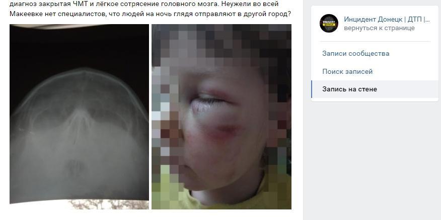 Макеевский врач не помог травмированному ребенку. А должен был?