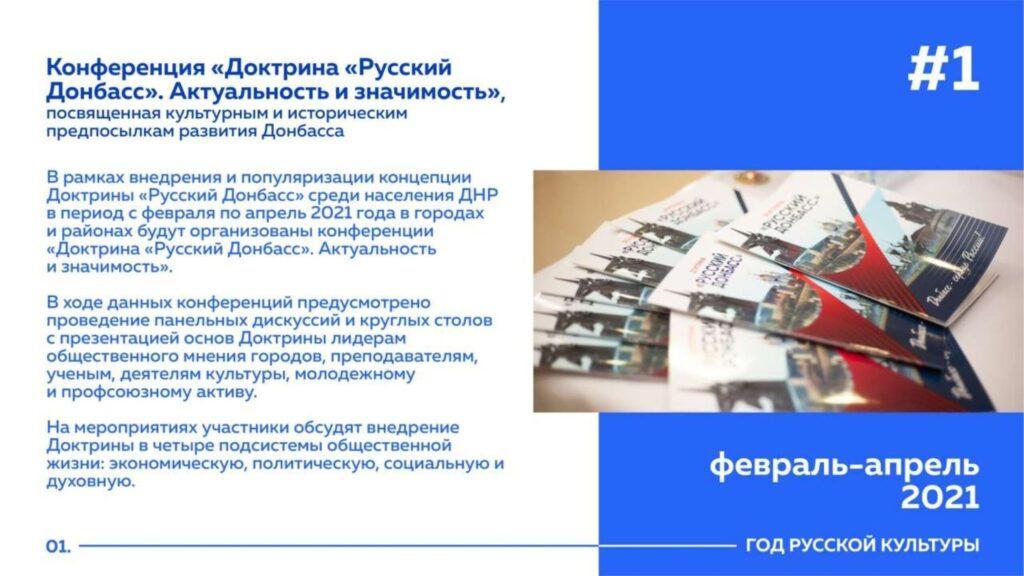 Как в Республике пройдет Год русской культуры?