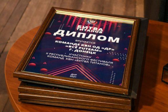В Донецке состоялся фестиваль КВН «Битва Титанов»