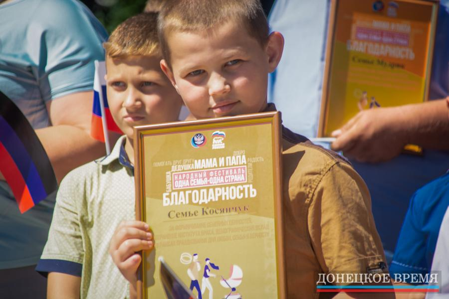 Дончан поздравили с Всемирным днем семьи, любви и верности (ФОТО)