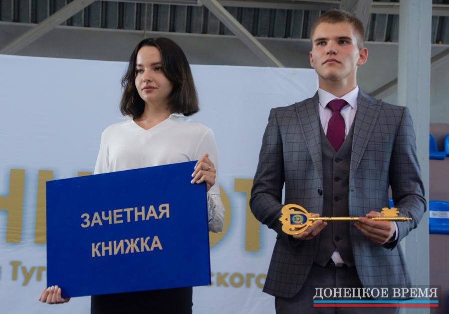 Вчера выпускники, сегодня – студенты. Посвящение первокурсников в ДонНУЭТ (ФОТО)