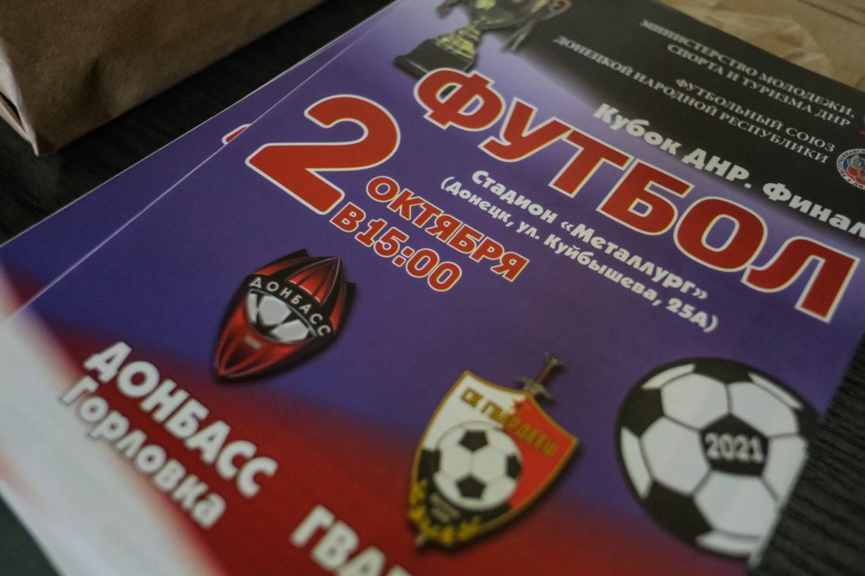 Пресс-конференция перед финалом Кубка ДНР по футболу